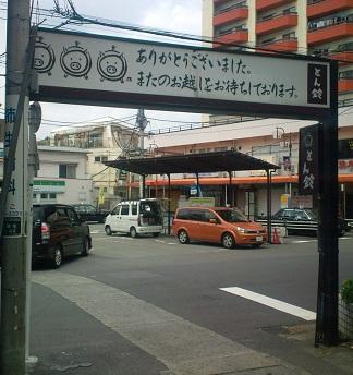 とん鈴(柿生)