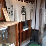みつは志(鎌倉)