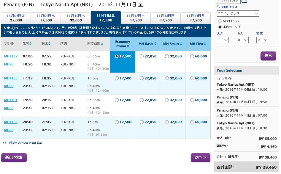 マレーシア航空 アップグレード