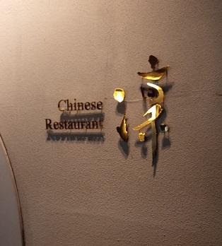 チャイニーズレストラン凛(横須賀中央)