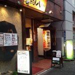 駒八 本店(田町)