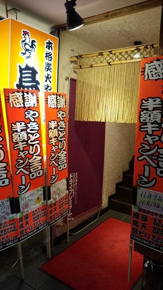 鳥天(横須賀中央)