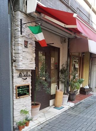 ラ サルース(横須賀中央)