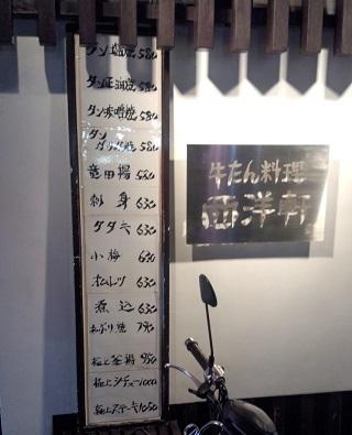牛たん西洋軒(横須賀中央)
