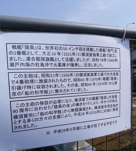 ヴェルニー公園(汐入)