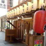 亀松 横須賀中央店(横須賀中央)