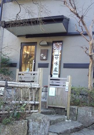 茶房 雲母(鎌倉)