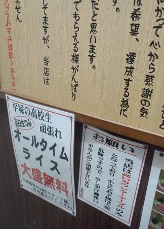激安食堂 小林屋(平塚)