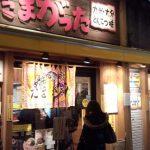 たまがった 横浜西口店(横浜駅西口)
