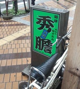 麺肆 秀膽(平塚)