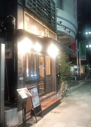ホルモン専門店 烈(横浜駅西口)