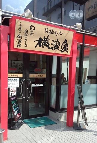 横濱家 たまプラーザ店(たまプラーザ)