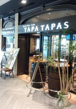 タパタパス ハマボールイアス店(横浜駅西口)