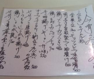 石垣黒鶏ぽーじょ 都立大店(都立大学)