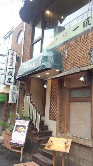 ステーキハウス 一頭屋(横須賀中央)