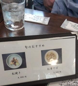 かんだやぶそば(神田)