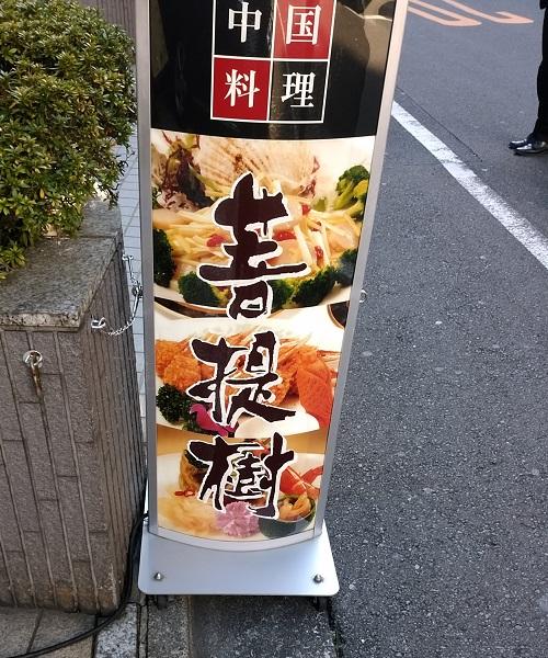 菩提樹(三田)