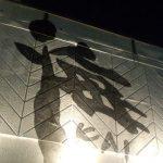 生簀屋 海(京急久里浜)