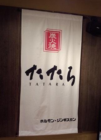 ホルモン・ジンギスカン たたら(横浜駅西口)