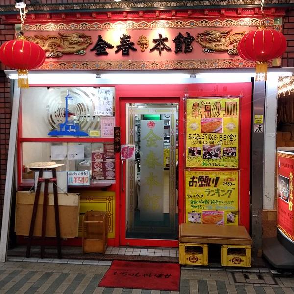 金春 本館(京急蒲田)