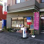 ダイニングおおしま(横須賀)