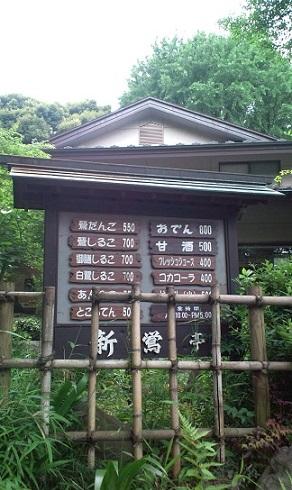 新鶯亭(上野)