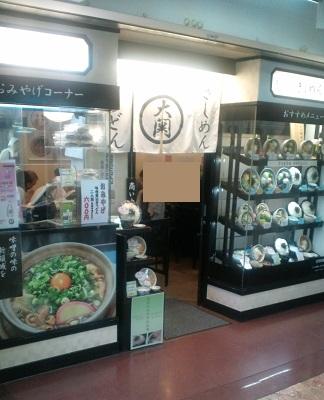 大関本店(横浜)
