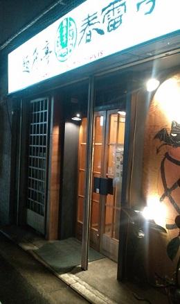 麺房亭/春雷亭(桜木町)