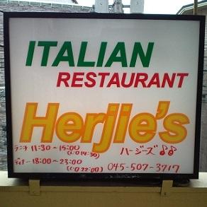 Herjie's-ハージーズ(たまプラーザ)