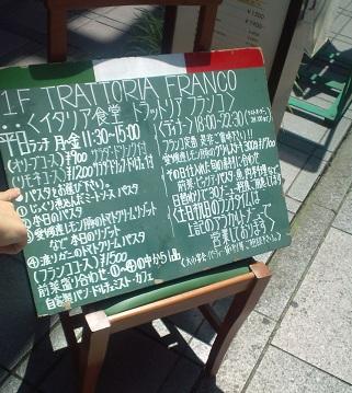 トラットリア フランコ(横浜駅西口)