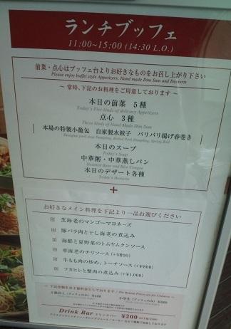 クリスタルジェイド上海ガーデン(たまプラーザ)