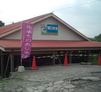 関口牧場(衣笠)