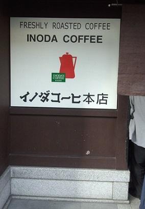 イノダコーヒ 本店(烏丸御池)