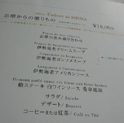 ラ・メール ザ クラシック(賢島)