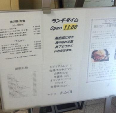 牛かつ おか田(新橋)