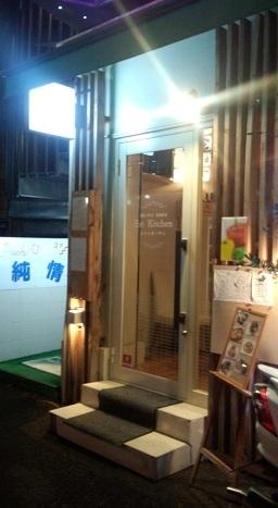 エスト キッチン(横浜駅西口)