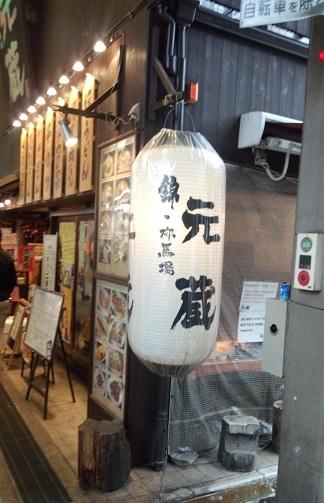元蔵 錦本店(烏丸)