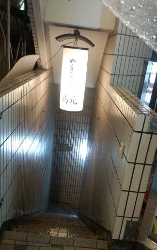 やきとり鳥元 西口店(横浜駅西口)