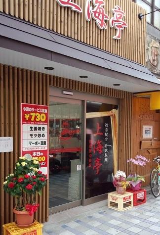 上海亭(横須賀中央)