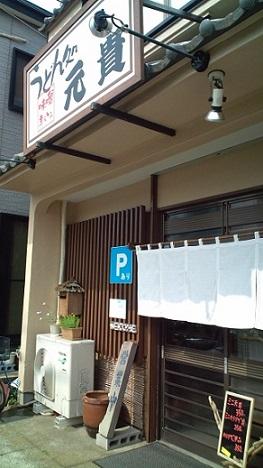 うどん処 元貴(平塚)