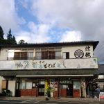 そば処信敬坊(山寺)