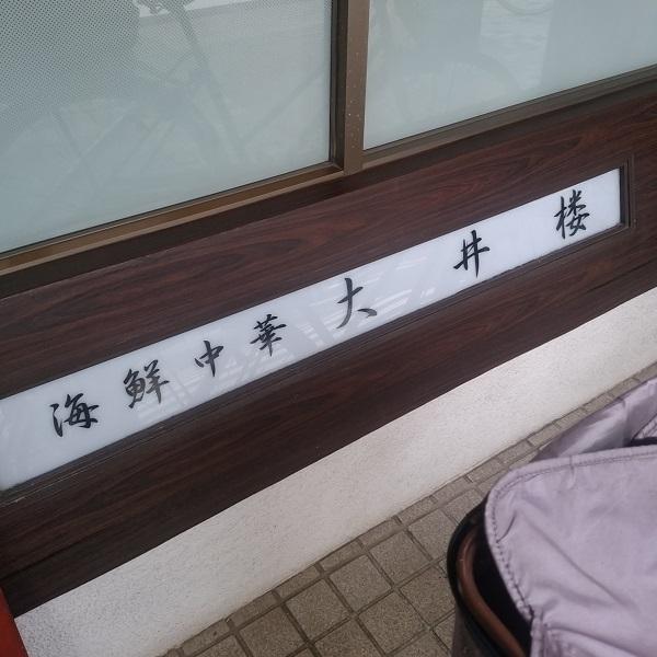 大井楼(大井町)