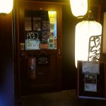 やんちゃ家 久里浜店(京急久里浜)