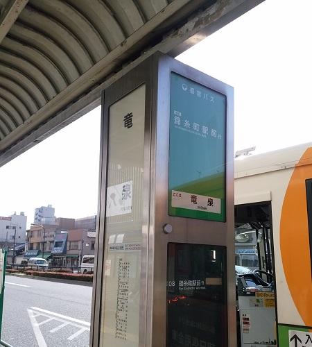 飛不動尊(日暮里)