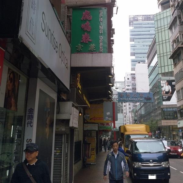 香港 鹿鳴春