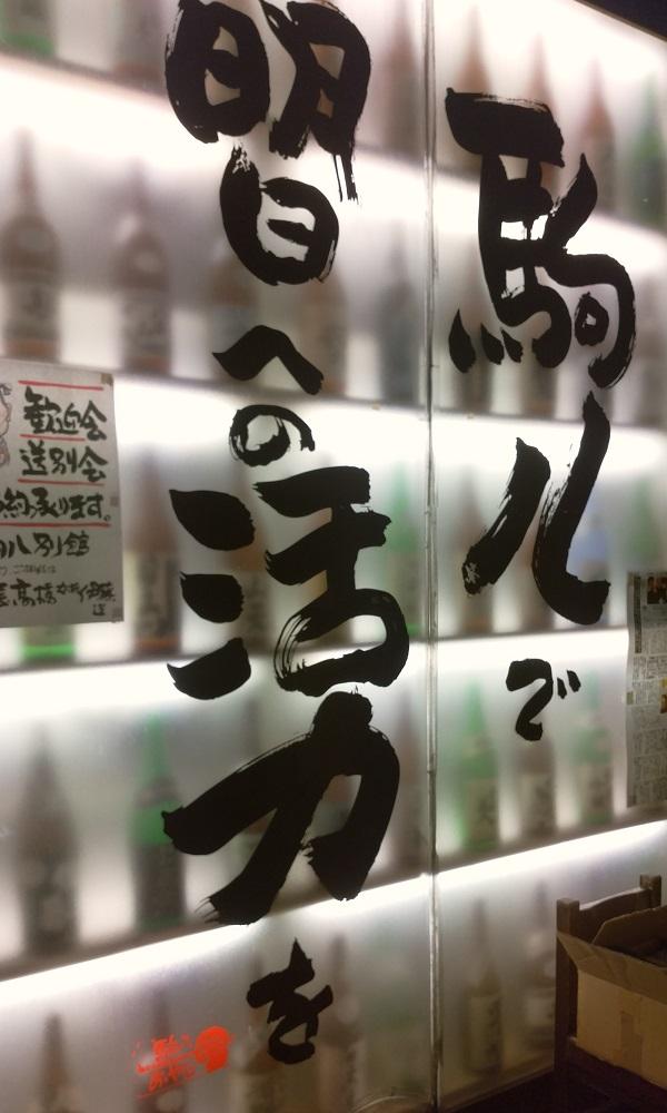 駒八 別館(田町)