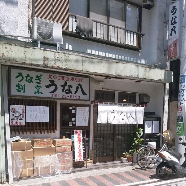 うな八(汐入)