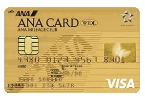 マイルを貯めるクレジットカード