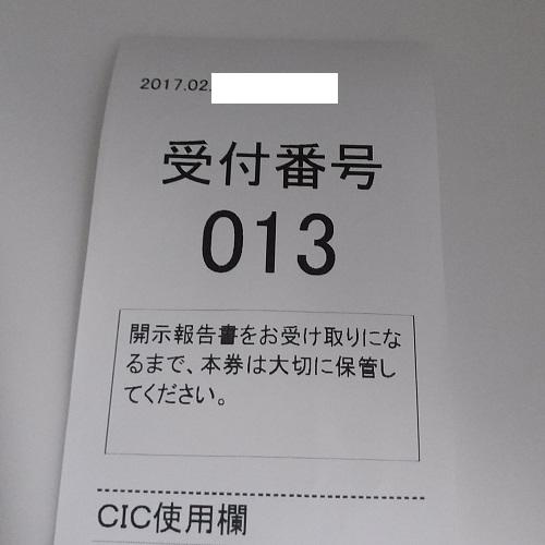 CIC信用情報開示