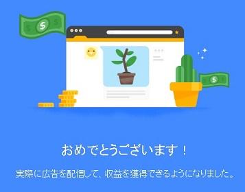 GoogleAdSense(グーグルアドセンス)審査合格まで